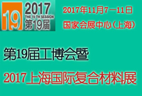 第19届工博会2017上海复合材料展