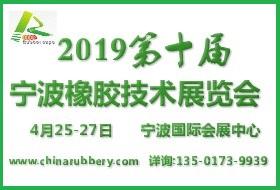 2019宁波国际橡胶工业展览会
