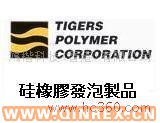 供应出售日本TIGERS Polymer全系列产品中国区总代理